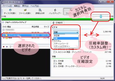 DVD Shrink 圧縮の設定
