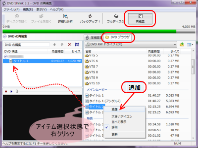 DVD Shrink 再編集