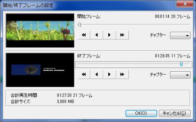DVD Shrink 開始/終了フレームの設定実行