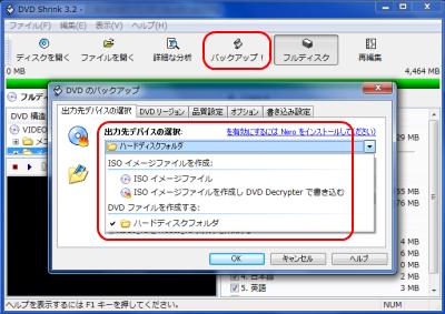DVD Shrink 出力ファイル形式の選択