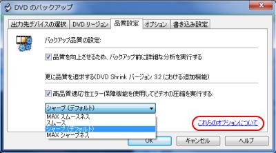 DVD Shrink バックアップ品質設定