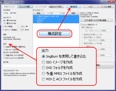 DVDforger 構成設定起動