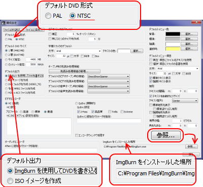 DVDforger 構成設定