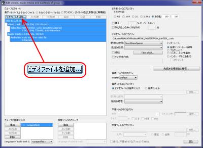 DVDforger ビデオファイルを追加