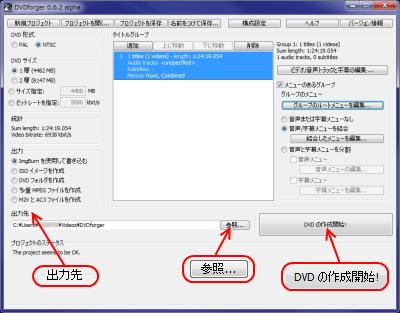DVDforger DVDディスクへの書き込み