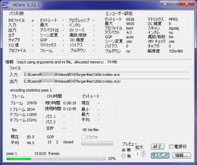 HC Encoder(エンコード)