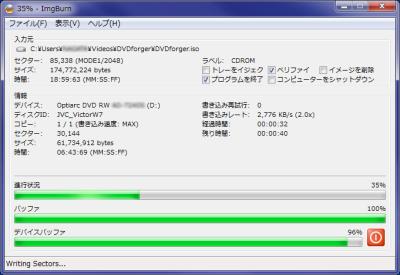 ImgBurn(DVDライティング)