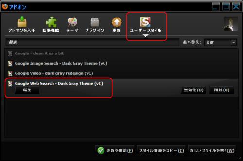 Dark Gray Theme 編集2