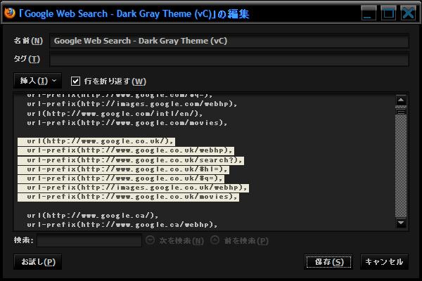 Dark Gray Theme 編集3