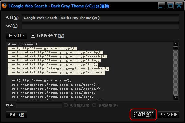 Dark Gray Theme 編集4