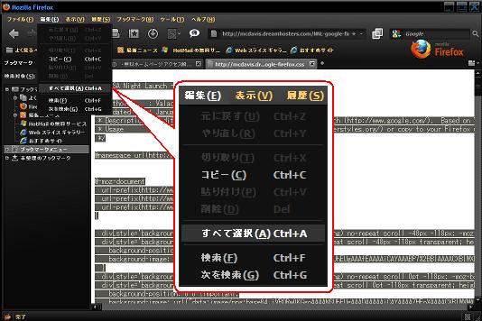 Dark Google for Firefox CSSダウンロード2