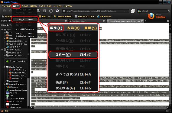 Dark Google for Firefox CSSダウンロード3