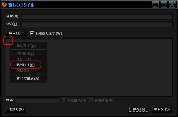 Dark Google for Firefox』 スタイルシートの編集2
