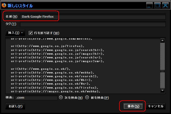Dark Google for Firefox』 スタイルシートの編集7