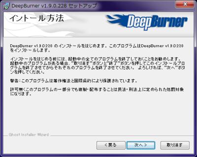 DeepBurner03.png