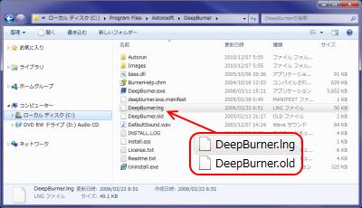 DeepBurner09.png