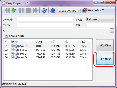 DeepBurner25.png