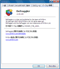 Defraggler オプション・バージョン情報