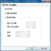 Defraggler ドライブマップ設定・表示方法