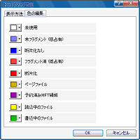 Defraggler ドライブマップ設定・色の編集