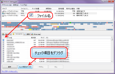 Defragglerファイルリスト