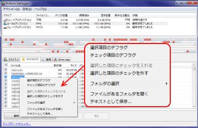 Defragglerファイル個別デフラグ