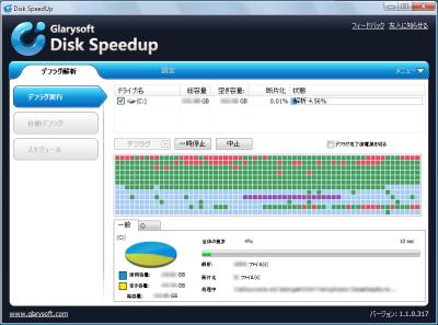 DiskSpeedUp スクリーンショット