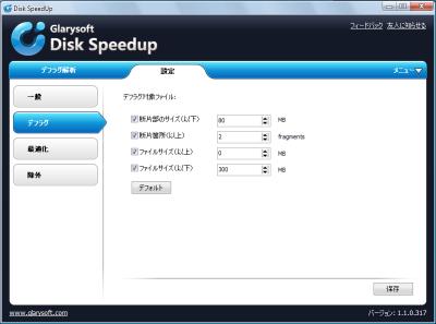 DiskSpeedUp設定 デフラグ