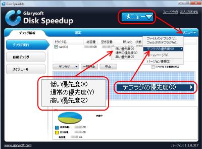 DiskSpeedUp使い方 デフラグの優先度