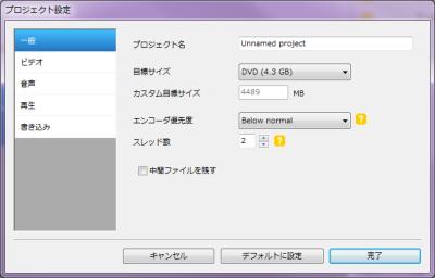 DVD Flick プロジェクト設定 一般設定