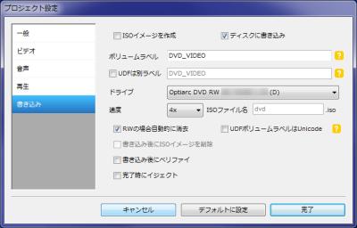 DVD Flick プロジェクト設定 書き込み設定