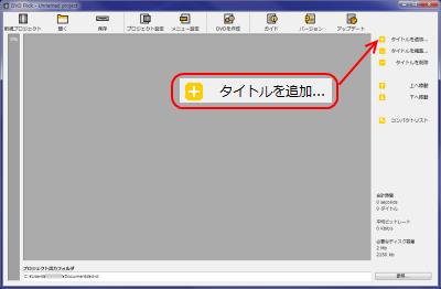DVD Flick 動画ファイルインポート
