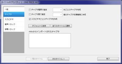 DVD Flick タイトル編集 チャプタ