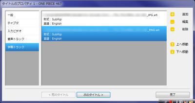 DVD Flick タイトル編集 字幕トラック
