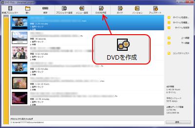 DVD Flick DVD書き込み