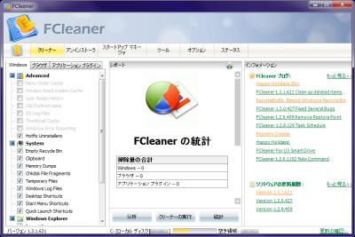 FCleaner スクリーンショット