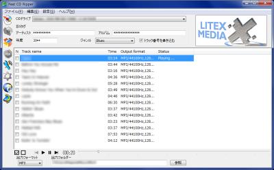 Fast CD Ripper スクリーンショット