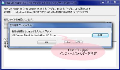 Fast CD Ripper 日本語化パッチ