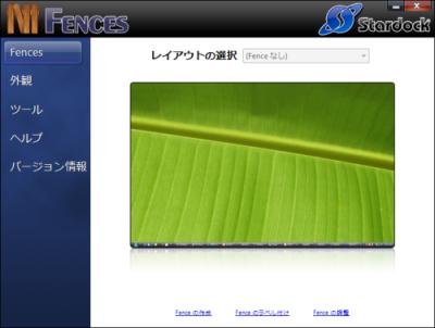 Fences日本語化
