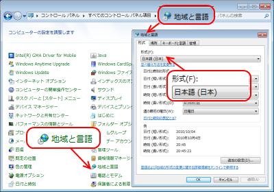 Windows言語設定