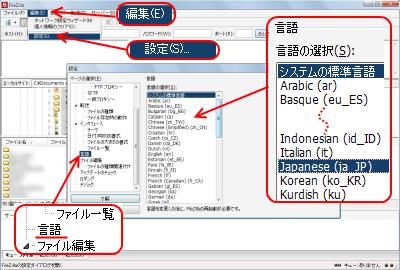 FileZilla言語設定