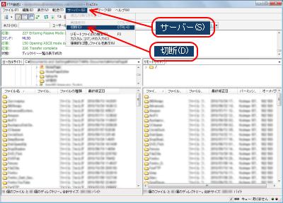 FileZillaサーバーとの切断