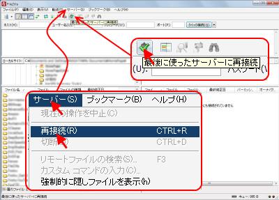 FileZillaサーバーへの再接続