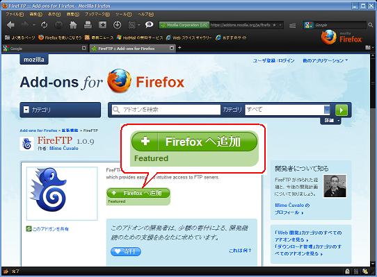 FireFTPダウンロードページ
