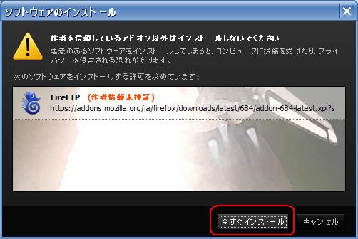 FireFTPインストール