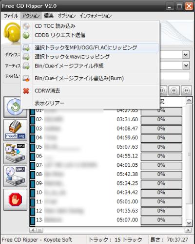 Free CD Ripper 日本語化設定