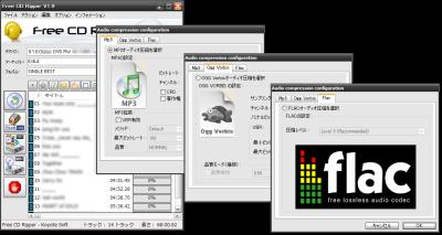Free CD Ripper  スクリーンショット