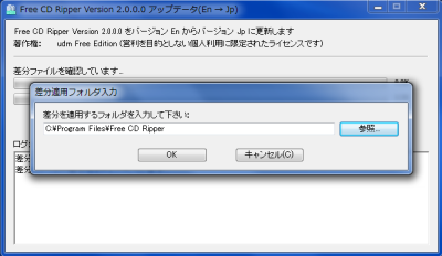 Free CD Ripper 日本語化パッチ