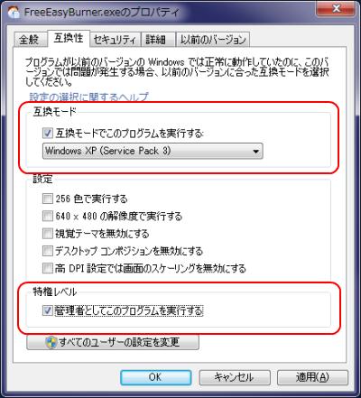 FreeEasyBurner.exeプロパティ