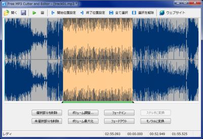 Free MP3 Cutter and Editor スクリーンショット